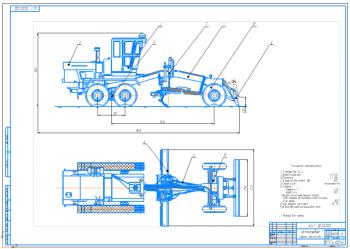 Проектирование автогрейдера-кирковщика АС-1 для ведения землеройно-транспортных и строительных работ на грунтах I – III категории
