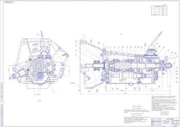 Чертеж общего вида коробки перемены передач автомобиля ВАЗ-2107