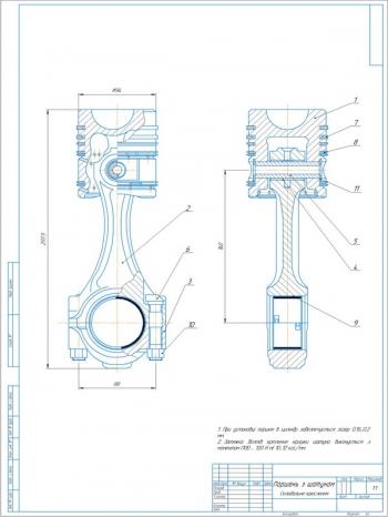Рабочий чертеж поршня с шатуном в сборе автомобиля ВАЗ