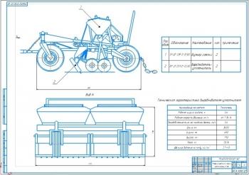 Конструктивная разработка модернизации сеялки СЗП-3,6 с выравнивателем-уплотнителем
