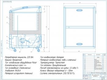 Рабочий чертеж ларь морозильный DF14OSC-S