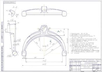 Чертеж заготовки для детали 5557-1768