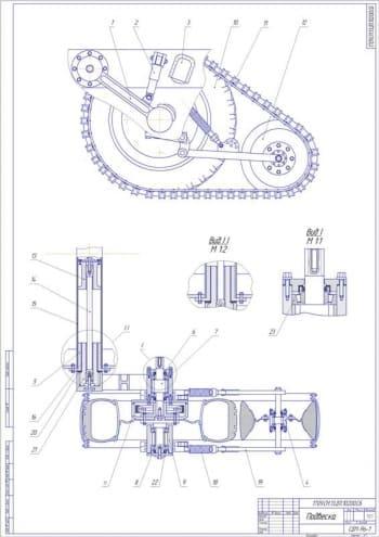 Сборочный чертеж подвески с выполнением всех необходимых выносных размеров