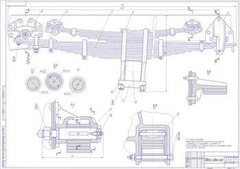 Сборочный чертеж подвески задних колес Зил-130