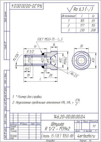 Детальный чертеж штуцера R 1/4 - М27х2
