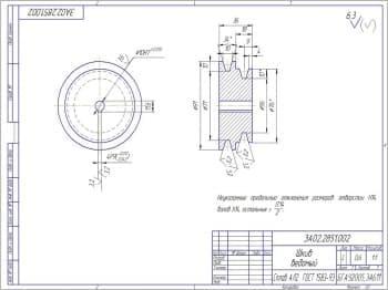 Чертеж детали шкива ведомого с техническим требованием