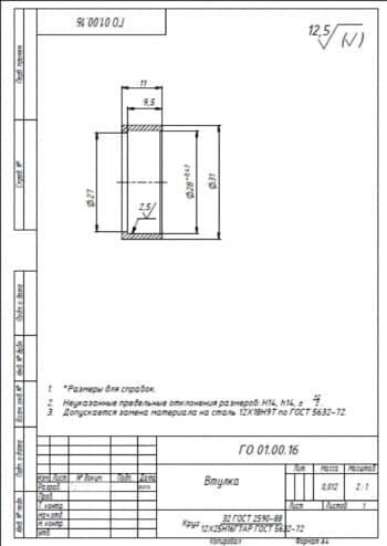 13.Чертеж деталировки втулки массой 0.012, в масштабе 2:1, с указанными размерами для справок и с техническими требованиями: предельные неуказанные отклонения размеров Н14, h14, +-t2/2, допускается замена материала на сталь 12Х18Н9Т по Г0СТ 5632-72 (форм