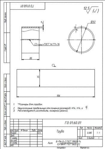 13.Чертеж деталировки трубы массой 0.085, в масштабе 1:1, с указанными размерами для справок и с техническими требованиями: предельные неуказанные отклонения размеров Н14, h14, +-t2/2, рекомендуется изготовить лазерной резкой (формат А4)