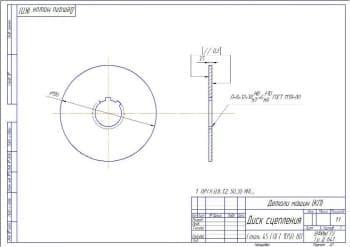 13.Рабочий чертеж детали диск сцепления в масштабе 1:1