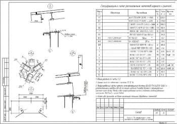 13.Чертеж узлов 5-7,10, спецификации к схеме расположения элементов каркаса и ригелей, с техническими требованиями