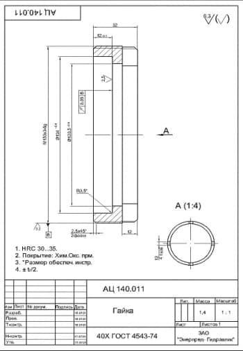 Деталь гайка с техническими требованиями