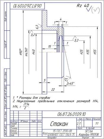 13.Стакан из круга 95 ГОСТ 2590-88/12Х18Н10Т в масштабе 1:1 (формат А4)
