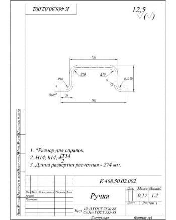 13.Ручка: длина развертки расчетная – 274мм (формат А4)
