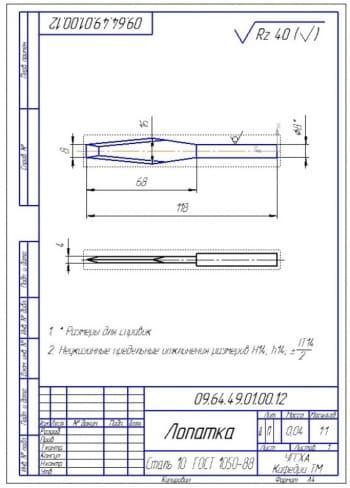 13.Деталь – лопатка (формат А4)