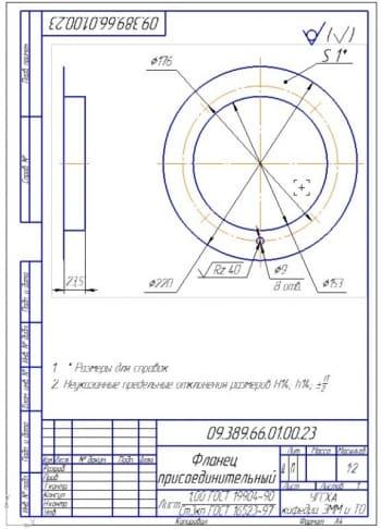 13.Рабочий чертеж присоединительного фланца (формат А4)
