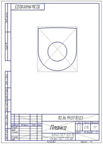 13.Рабочий чертеж планки (формат А4)