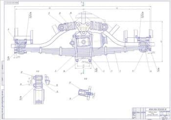 Сборочный чертеж подвески задних колес автобуса ЛАЗ-699Р