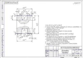 Чертеж заготовки (поковки) поршня-рейки. Приведены технические указания по изготовлению детали. Указаны конструкционные размеры и общая шероховатость (формат А3 ).