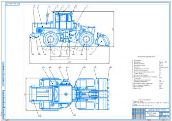 Проектирование фронтального одноковшового погрузчика на базе трактора тягача Т-150К
