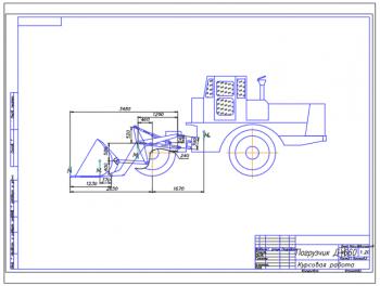 Проектирование рычажной системы фронтального одноковшового погрузчика