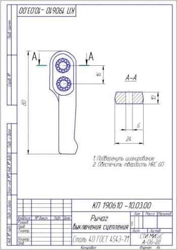 Чертеж детали рычаг выключения сцепления для ГАЗ 33104