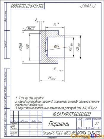 Чертеж детали поршень с техническими условиями: *размер для справок; перед установкой поршня в тормозной цилиндр обильно смазать тормозной жидкостью; неуказанные предельные отклонения размеров Н14, h14, IT14/2 (формат А4 )