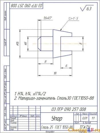 Чертеж деталь упор с техническими характеристиками: H14, h14, IT14/2; материал-заменитель Сталь30 ГОСТ1050-88 (формат А4)