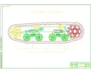 Сборочный чертеж ходовой системы трактора ВТ-100Д