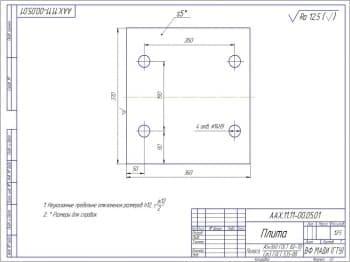 Чертеж детали плиты с техническими требованиями