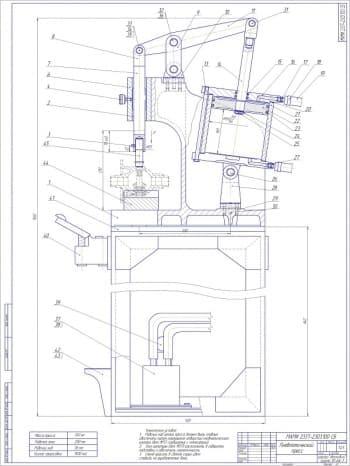 Сборочный чертеж пневматического пресса для ремонтной мастерской
