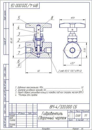 Чертеж детали корпус с техническими требованиями: 220...229 HВ