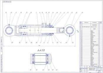 Сборочный  чертеж  гидроцилиндра стрелы экскаватора с деталировкой