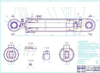 Сборочный  чертеж  гидравлического цилиндра