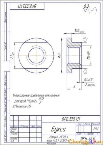 1.Чертеж детали букса с указанными размерами и техническими требованиями (формат А4)