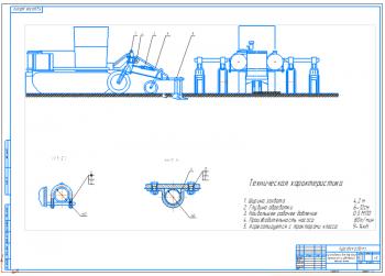 Проектирование прицепного культиватора для внесения органических удобрений