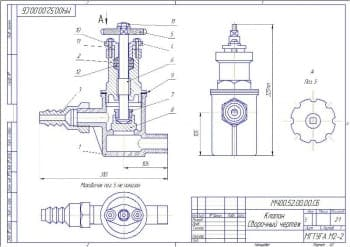 Сборочный  чертеж  клапана в трех проекциях