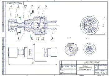 Сборочный  чертеж  сетевого обратного клапана