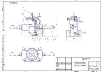 Сборочный  чертеж  пневматического редукционного клапана