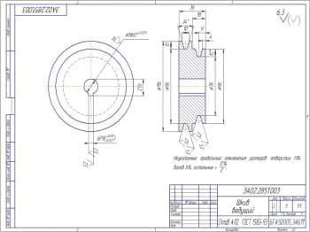 Чертеж детали шкива ведущего с техническим требованием