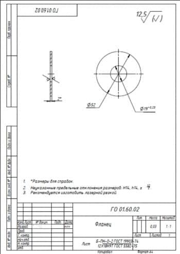 14.Детальный чертеж фланца массой 0.03, в масштабе 1:1, с указанными размерами для справок и с техническими требованиями: предельные неуказанные отклонения размеров Н14, h14, +-t2/2, рекомендуется изготовить лазерной резкой (формат А4)