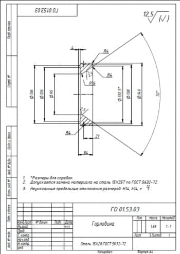 14.Детальный чертеж горловины массой 1.69, в масштабе 1:1, с указанными размерами для справок и с техническими требованиями: допускается замена материала на сталь 15Х25Т по Г0СТ 5632-72, предельные неуказанные отклонения размеров Н14, h14, +-t2/2 (формат