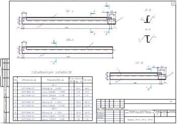 14.Чертеж сборочный прогонов ПР-4, ПР-5 и ПР-6 с указанными размерами и со спецификацией элементов (формат А3)