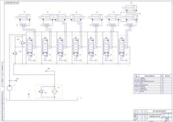 14.Чертеж схемы принципиальной гидравлической, с приведенными наименованиями элементов (формат А1)