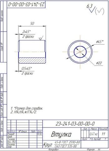 Деталь втулка из круга 45-В по ГОСТу 2590-88/Ст3 по ГОСТу 535-88 в масштабе 1:1 (формат А4)