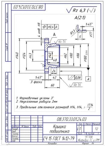 14.Крышка подшипника из материала СЧ15 (формат А4)