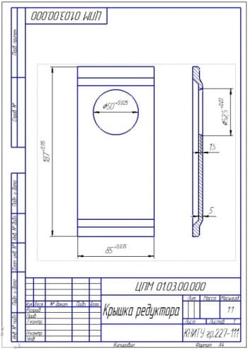 14.Крышка редуктора, чертеж детали (формат А4)