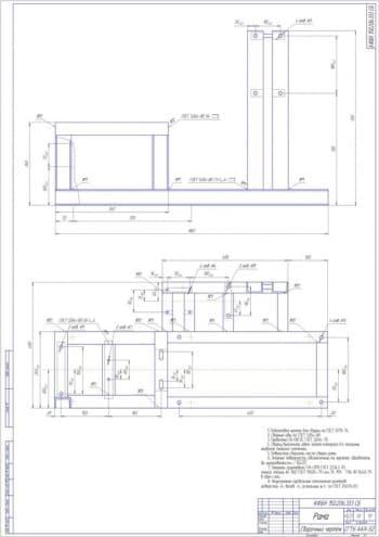 Сборочный  чертеж  универсальной рамы для шиномонтажного стенда