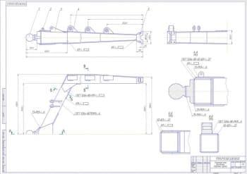 Сборочный  чертеж  толкающей рамы бульдозера