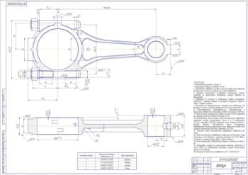 Сборочный чертеж автомобильного (ВАЗ) шатуна