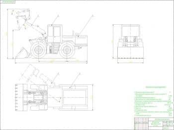 Чертеж общего вида погрузчика фронтального типа и сборочный чертеж его рабочего оборудования